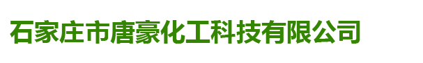 石家庄市唐豪化工科技有限公司